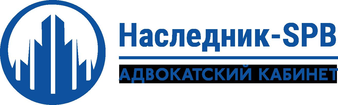 логотип юридической фирмы - Наследник СПб
